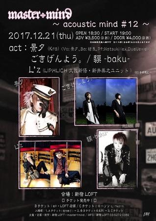 20171221_flyer_B5.jpg