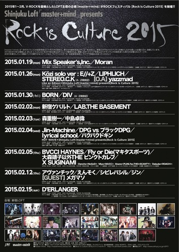 Rock is Culture 2015_flyer.jpg